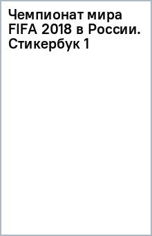Чемпионат мира FIFA 2018 в России. Стикербук 1