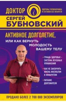Активное долголетие, или Как вернуть молодость вашему телу - Сергей Бубновский