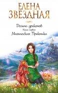 Долина драконов. Книга 1. Магическая Практика