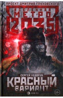Метро 2035. Красный вариант - Сергей Недоруб