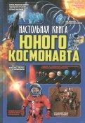 Настольная книга юного космонавта обложка книги