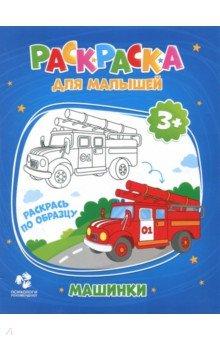 """Книга: """"Раскраска для малышей """"Машинки"""""""". Купить книгу ..."""