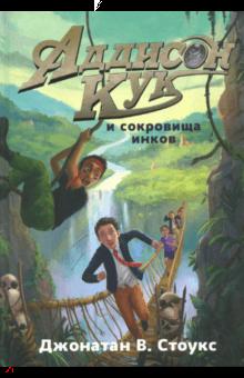 Джонатан Стоукс - Аддисон Кук и сокровища инков