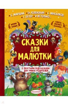 Сказки для малютки - Чуковский, Маршак, Осеева
