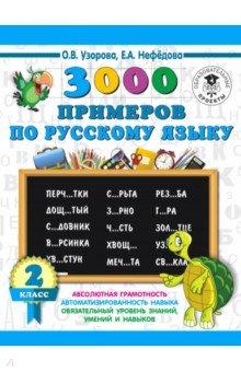 Русский язык. 2 класс. 3000 примеров - Узорова, Нефедова