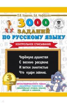 Русский язык. 3 класс. Контрольное списывание - Нефедова, Узорова