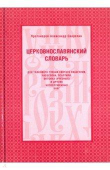 Церковнославянский словарь - Александр Протоиерей