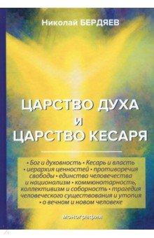 Царство духа и царство кесаря - Николай Бердяев