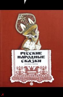 Русские народные сказки. Рисунки Е.Рачёва