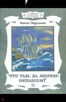 Страницы истории. Что там, за морем-океаном?. Эйдельман Натан Яковлевич