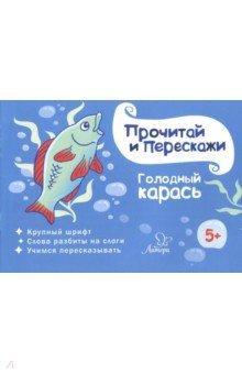 Голодный карась - Татьяна Ушинская