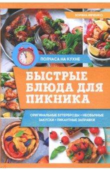 Быстрые блюда для пикника - Зоряна Ивченко