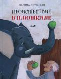 Марина Потоцкая - Происшествие в Плюшкине обложка книги