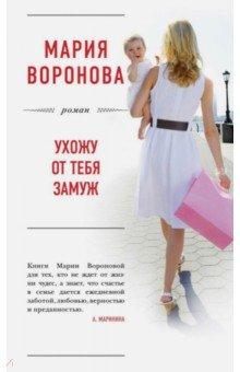 Ухожу от тебя замуж - Мария Воронова