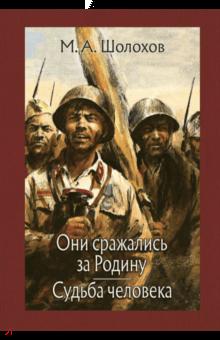 Михаил Шолохов - Они сражались за Родину. Судьба человека