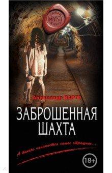 Заброшенная шахта - Александр Варго