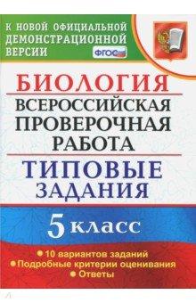 ВПР. Биология. 5 класс. Типовые задания. ФГОС - Мазяркина, Первак