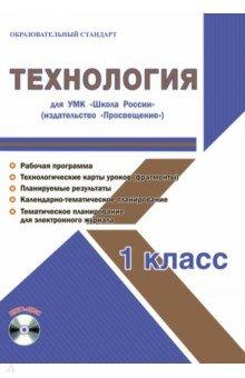 Технология. 1 класс. Методическое пособие для УМК Школа России (Просвещение) (+CD) - Светлана Шейкина