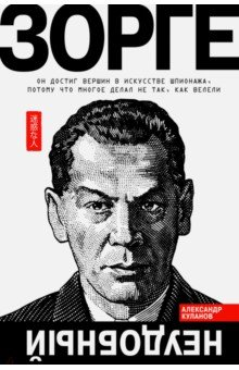 Александр Куланов - Зорге. Неудобный