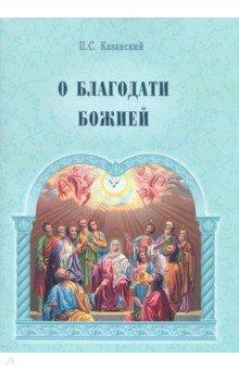 О благодати Божией - Петр Казанский