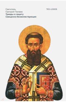Триады в защиту Священно-безмолвствующих - Григорий Святитель