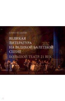 Великая литература на великой балетной сцене. Большой театр. 21 век - Елена Фетисова