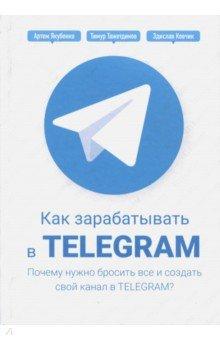 Как зарабатывать в Telegram. Почему нужно бросить все и создать свой канал в Telegram? - Тажетдинов, Ковчик, Якубенко