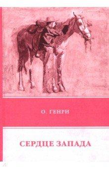 Сердце Запада - Генри О.