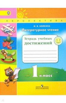 Литературное чтение. 1 класс. Тетрадь учебных достижений. ФГОС - Марина Бойкина