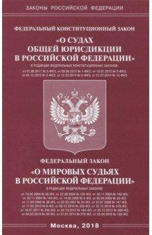 Федеральный конституционный закон О судах общей юрисдикции в РФ, ФЗ О мировых судьях в РФ