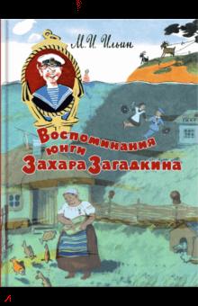 Михаил Ильин - Воспоминания юнги Захара Загадкина