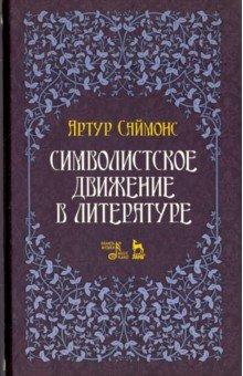 Символистское движение в литературе - Артур Саймонс