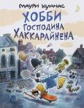 Маури Куннас - Хобби господина Хаккарайнена обложка книги