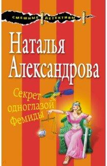 Секрет одноглазой Фемиды - Наталья Александрова