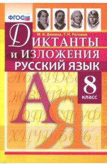 Русский язык. 8 класс. Диктанты и изложения. ФГОС - Демина, Роговик