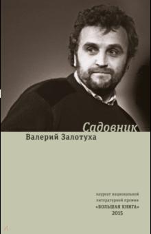 Валерий Залотуха - Садовник. Сценарии