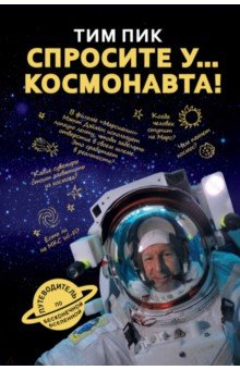 Тим Пик - Спросите у космонавта