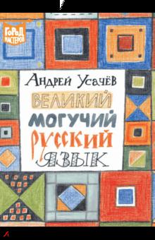 Андрей Усачев - Великий и могучий русский язык