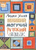 Андрей Усачев - Великий и могучий русский язык обложка книги
