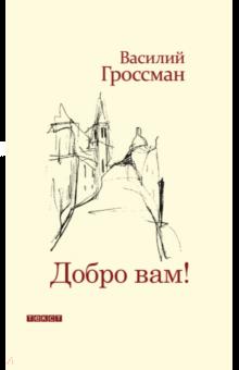 Василий Гроссман - Добро Вам!