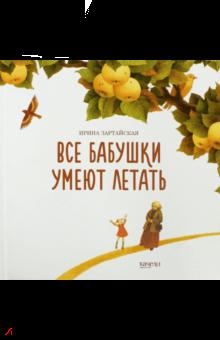 Все бабушки умеют летать - Ирина Зартайская