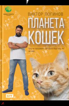 Планета кошек - Виктор Логинов