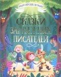 Перро, Гримм - Сказки зарубежных писателей обложка книги