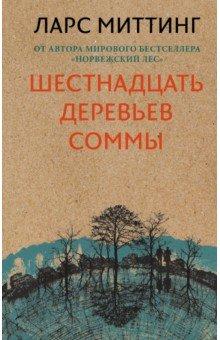 Ларс Миттинг - Шестнадцать деревьев Соммы