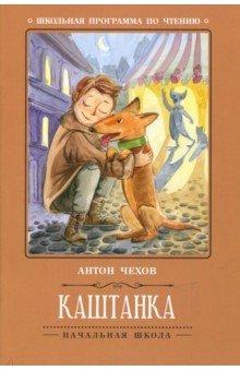 Каштанка - Антон Чехов