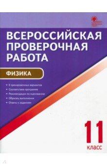 ВПР. Физика. 11 класс. ФГОС