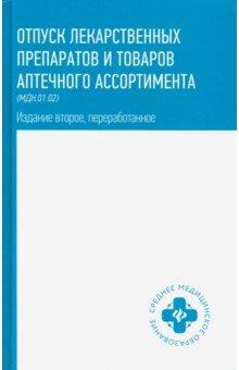 Матвеева, Лесонен, Жукова - Отпуск лекарственных препаратов и товаров аптечного ассортимента обложка книги
