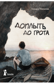 Доплыть до грота - Тамара Михеева