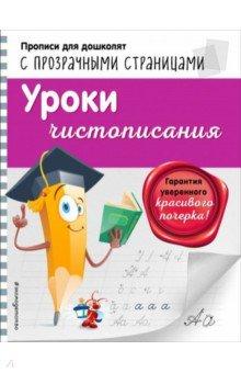 Уроки чистописания - Ольга Макеева