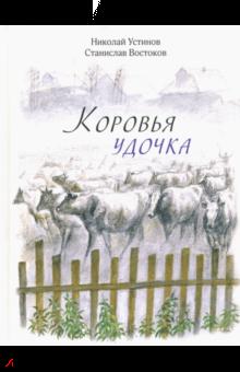 Станислав Востоков - Коровья удочка
